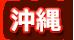 沖縄ソープ徹底攻略